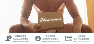出清商品、福利品、下殺折扣、最後優惠、clearance, final sale, discount items, on sale