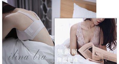 無鋼圈內衣 舒適自在推薦 - ILINA璦琳娜
