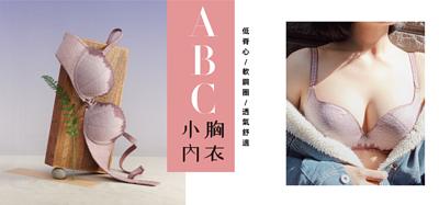 ABC小胸內衣,低脊心,軟鋼圈,舒適透氣,時尚外型