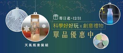 聖誕優惠, 聖誕禮物,交換禮物, 科學手作, 禮物季, 手作禮物