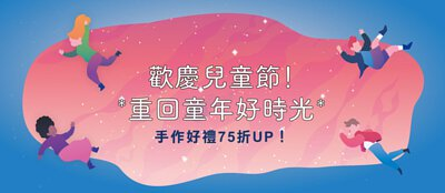 【LiFe生活化學】2019歡慶兒童節 ◆ 手作好禮75折up