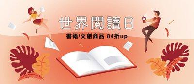 LiFe生活化學 世界閱讀日專屬優惠