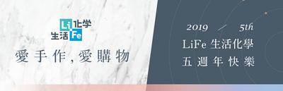 LiFe五週年活動, 商品優惠