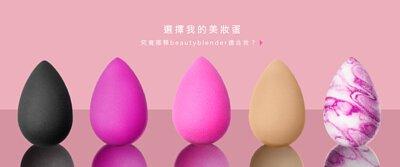 beautyblender選擇我的美妝蛋