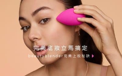 beautyblender美妝蛋完美用法分享
