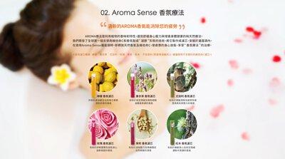 Aroma Sense香氛療法蓮蓬頭-Aroma Sense蓮蓬頭