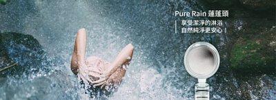 Pure Rain蓮蓬頭-Aroma Sense蓮蓬頭