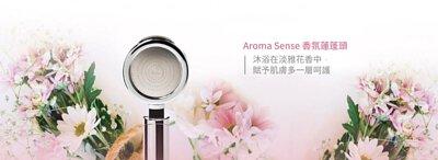 香氛蓮蓬頭-Aroma Sense蓮蓬頭
