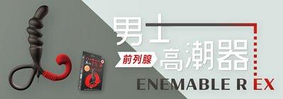 男士高潮器 Enemable R EX