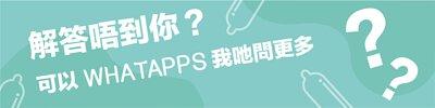 whats app聯絡我們
