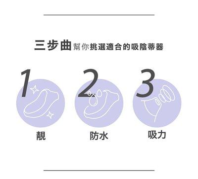 挑選適合吸陰蒂器的三步曲