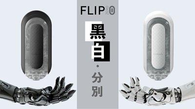 tenga flip zero飛機杯黑白分別