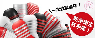 tenga use one time product