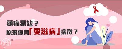 愛滋病病徵是什麼