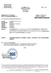 茗窖茶莊-產品SGS
