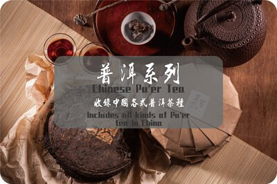 Includes all kinds of Pu'er tea in China