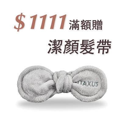 $1111滿額贈