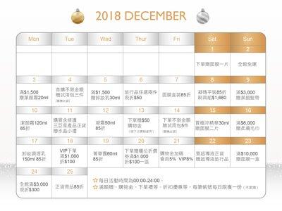 官網限定倒數月曆 - 詳細