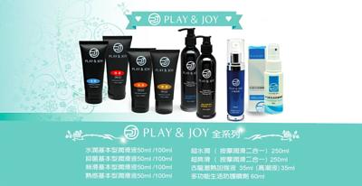 play&joy 潤滑液 古龍激熱