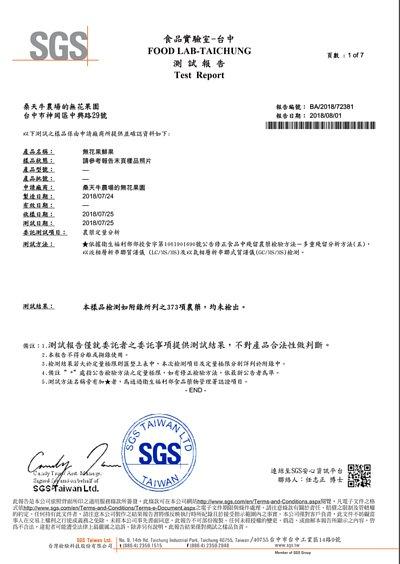 SGS無花果農藥定量分析