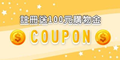加入會員送100元購物金