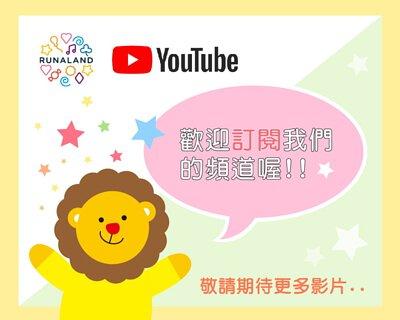 訂閱youtube頻道