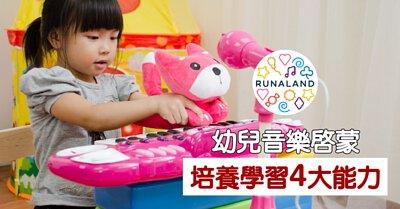 幼兒音樂啟蒙培養學習4大能力