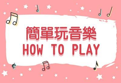 簡單玩音樂