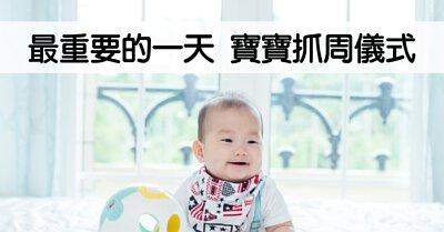 在家也能完成寶寶的抓周儀式首圖