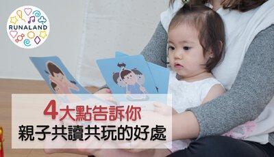 親子共讀共玩好處