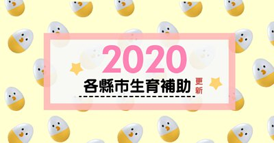 2020全台生育補助總整理