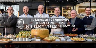 義瑪卡多IL Mercato 101餐前酒活動於12/07/14/21每週五晚$1408線上購票 https://goo.gl/hGMfEq