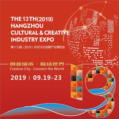 2019杭州文創博覽會