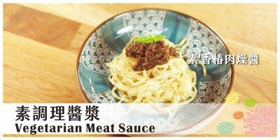 香椿肉燥醬