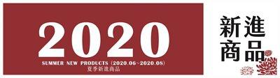 2020夏季新品