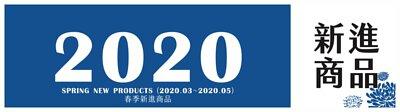 2020春季新品