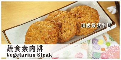 蔬食素肉排