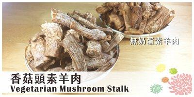 香菇頭素羊肉