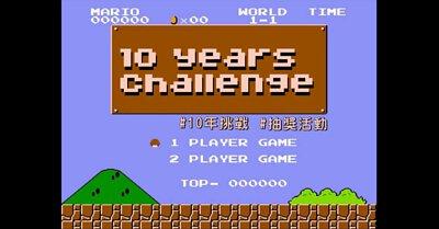 10 years challenge,十年挑戰