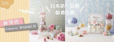 日本婚禮小物