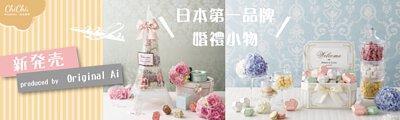 桌上放著日本第一品牌婚禮小物愛心形狀的喜糖盒