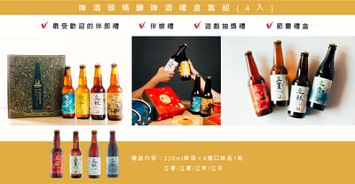 啤酒頭精釀啤酒禮盒套組(4入)