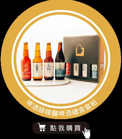 購買啤酒頭精釀啤酒禮盒套組(4入)