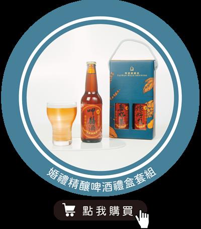 購買婚禮精釀啤酒禮盒套組(2入)