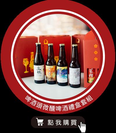 購買啤酒頭微醺啤酒禮盒套組(6入)