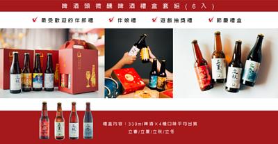 啤酒頭微醺啤酒禮盒套組(6入)