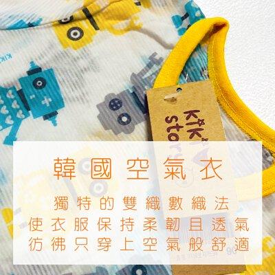 空氣衣是以獨特的混織織法,製成韓國熱銷的空氣衣服飾,保持著衣服的柔軟與韌性,卻又能快乾透氣,且不過敏的優良品質,比您更在乎您寶貝的肌膚,穿上空氣衣後,使寶貝彷彿只有空氣在身上般的舒適。