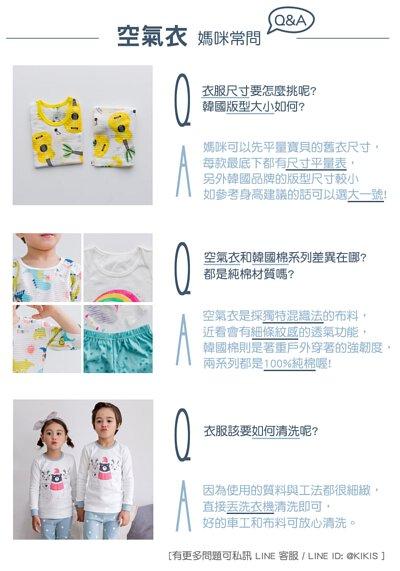 韓國空氣衣為我們的獨特織法,空氣棉的設計混合了兩種不織數的織法,呈現出獨特的條紋布料,保持折服市的透氣與韌性,高牌和且易乾的材質,適合活潑好動的寶貝們,穿上空氣衣彷彿穿上空氣般的舒適。
