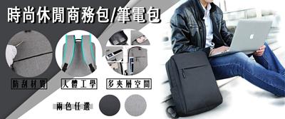 筆電包,筆記型電腦包,商務背包,後背包,防撞包,筆電,筆記型電腦,配件