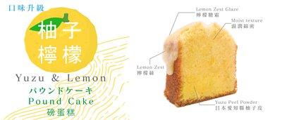 口味升級-柚子檸檬磅蛋糕